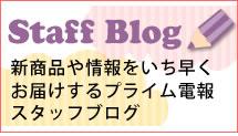 ベルビープライム電報スタッフブログ