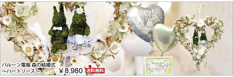 バルーン電報プリザーブドフラワー 森の結婚式 ~ハートリース~