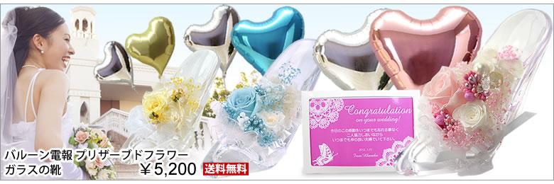 バルーン電報 プリザーブドフラワーガラスの靴