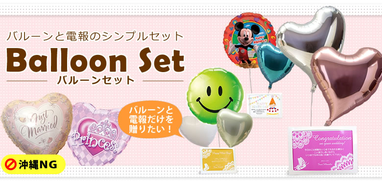 �Х롼�������Υ���ץ륻�å� Balloon Set �Х롼�󥻥å�