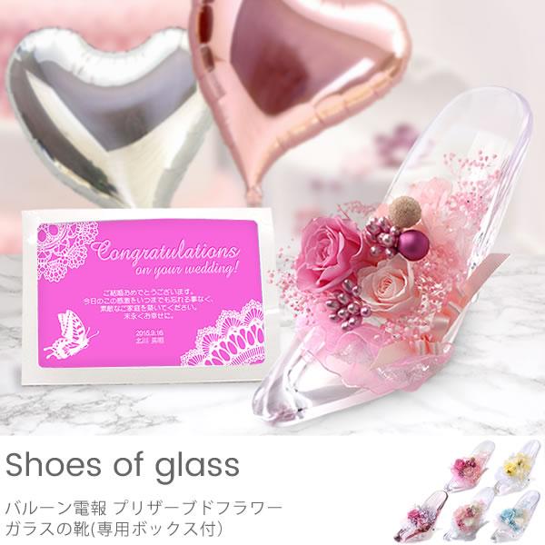 バルーン電報 プリザーブドフ ラワーガラスの靴